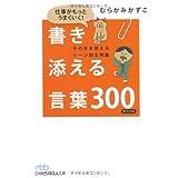 仕事がもっとうまくいく! 書き添える言葉300(日経ビジネス人文庫)