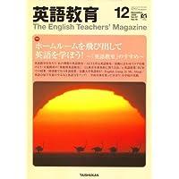 英語教育 2008年 12月号 [雑誌]