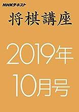 NHK将棋講座 2019年10月号 [雑誌] NHK 将棋講座 (NHKテキスト)
