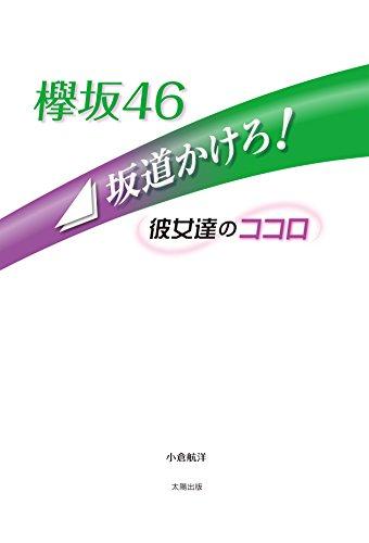 欅坂46 坂道かけろ!