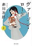 ヴァージン・ロード 上<ヴァージン・ロード> (角川文庫)