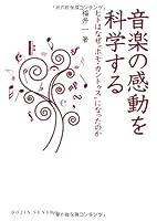 """音楽の感動を科学する ヒトはなぜ""""ホモ・カントゥス""""になったのか (DOJIN選書35)"""