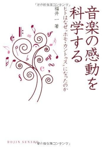 """音楽の感動を科学する ヒトはなぜ""""ホモ・カントゥス""""になったのか (DOJIN選書35)の詳細を見る"""