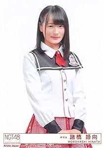【諸橋姫向】 公式生写真 NGT48 世界の人へ 封入特典 Type-B