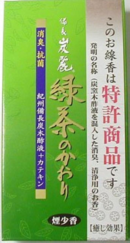 不倫用心するオーバーコート花粉症 対策 にも  消臭 にも 特許 炭の お香 備長炭 麗 緑茶の 香り (煙少 香タイプ )
