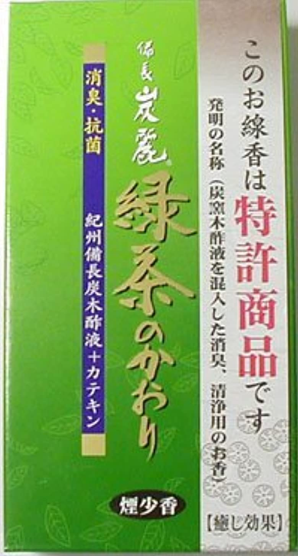 花粉症 対策 にも  消臭 にも 特許 炭の お香 備長炭 麗 緑茶の 香り (煙少 香タイプ )