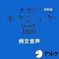 キクジュク Super 3600 例文音声 (アルク)