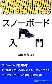 [飯田房貴]のスノーボード入門 スノーボード歴35年 1万2000人以上の初心者をレッスンしてきたカリスマ・イントラの最新SB技術書