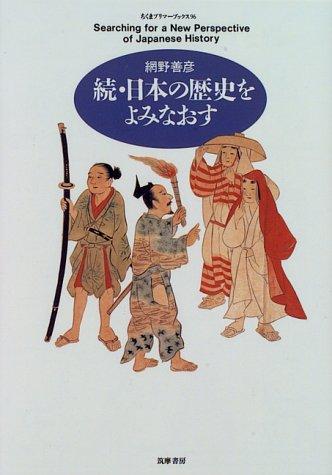 続・日本の歴史をよみなおす (ちくまプリマーブックス)の詳細を見る