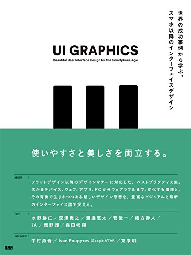 UI GRAPHICS −世界の成功事例から学ぶ、スマホ以降のインターフェイスデザイン