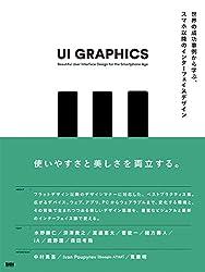 UI GRAPHICS -世界の成功事例から学ぶ、スマホ以降のインターフェイスデザイン