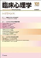 臨床心理学第17巻第5号―レジリエンス