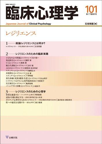 臨床心理学第17巻第5号—レジリエンス