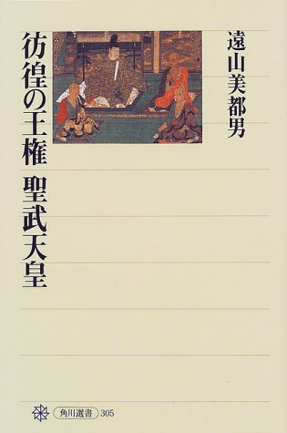 彷徨の王権 聖武天皇 (角川選書 (305))