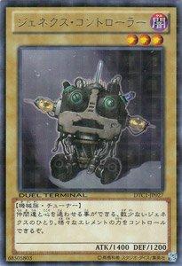 遊戯王カード ジェネクス・コントローラー DTC1-027R