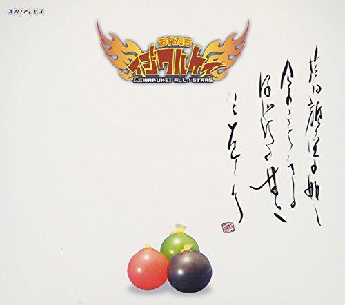 イジワルケイオールスターズ/おれたちイジワルケイ 〜蒼〜  CD+DVD