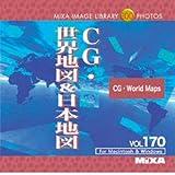 MIXA Image Library Vol.170 CG・世界地図&日本地図 マイザ ソースネクスト