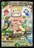 デュエルマスターズ キング・シビレアシダケ/革命 超ブラック・ボックス・パック (DMX22)/ シングルカード
