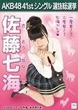 【佐藤 七海】AKB48 僕たちは戦わない 41st シングル選抜総選挙 劇場盤限定 ポスター風生写真 チーム8