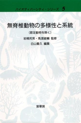 無脊椎動物の多様性と系統(節足動物を除く) (バイオディバーシティ・シリーズ)の詳細を見る