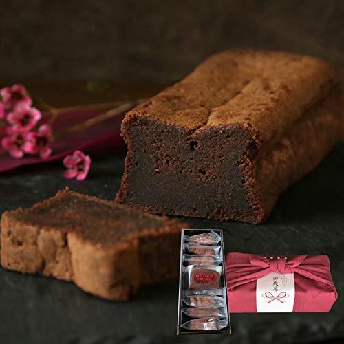 濃厚 手作りガトーショコラ チョコレート 川本屋茶舗ピース 8個入(風呂敷包み)