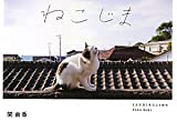 ねこじま―TASHIROJIMA