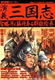 演義三国志―智略冴え猛将奔る群雄絵巻 (歴史群像シリーズ (83))