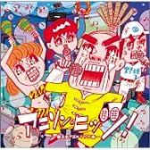 アニソン・ヒッツ!~歌えるアニメソング集~