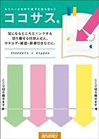 【5セット】ココサス 矢印E CS-020