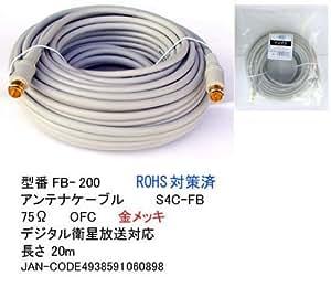 アンテナケーブル S4C-FB 75Ω OFC 20m