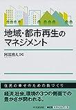 地域・都市再生のマネジメント