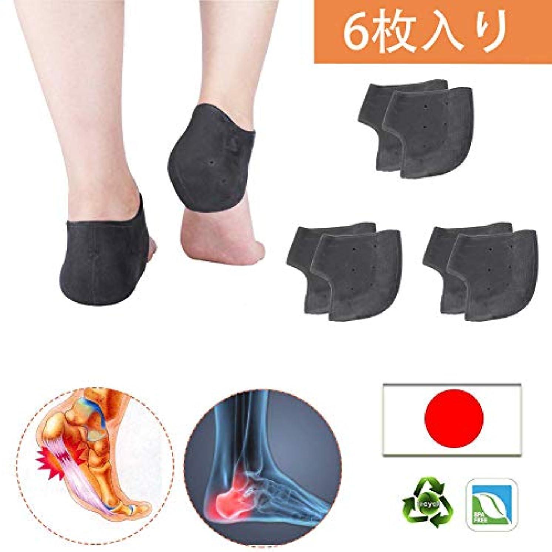 成熟インスタンス刻むかかと保護カバー ヒールカップ足底筋膜炎インサート通気性 ヒールの痛み緩和 シークレットインソール 保湿 かかと靴下 男女兼用 (黒(6ピース))