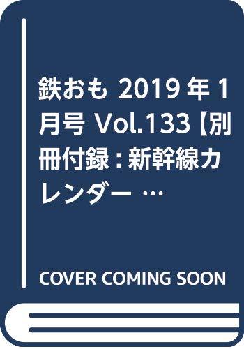 鉄おも 2019年1月号 Vol.133【別冊付録:新幹線カレンダー】