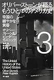 オリバー・ストーンが語る もうひとつのアメリカ史 3: 帝国の緩やかな黄昏 (ハヤカワ・ノンフィクション文庫) 画像