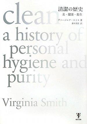 清潔の歴史―美・健康・衛生