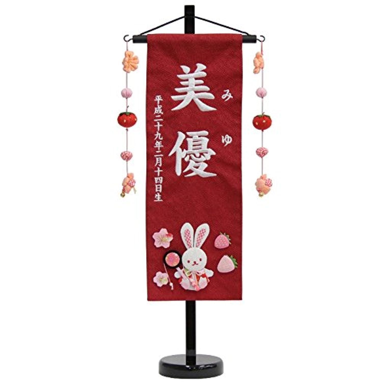 【名前旗】押絵いちごうさぎ赤【特中】高さ56cm 18name-yo-3【白糸刺繍名入れ】