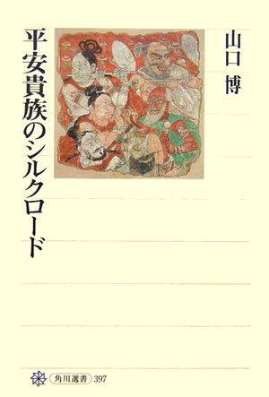 平安貴族のシルクロード (角川選書)の詳細を見る