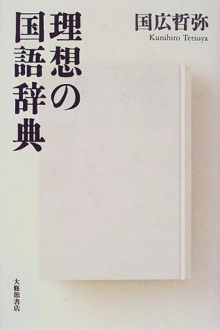 理想の国語辞典の詳細を見る