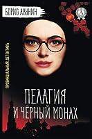 Pelagija i chernyj monakh (Provintsial'nyj detektiv) (Volume 2) (Russian Edition) [並行輸入品]