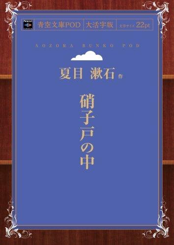 硝子戸の中 (青空文庫POD(大活字版))