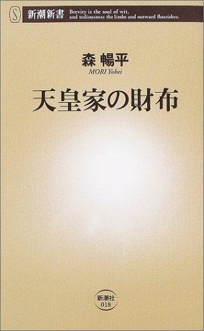 天皇家の財布 (新潮新書)の詳細を見る
