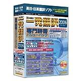 コリャ英和! 一発翻訳 2006 専門辞書バリューパック for Win
