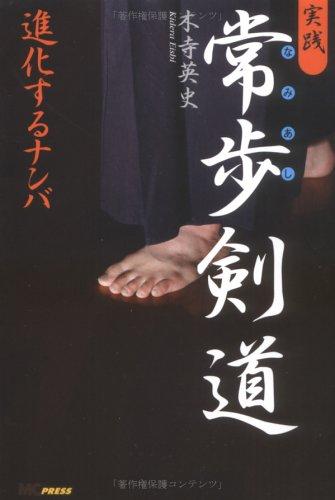 実践 常歩(なみあし)剣道―進化するナンバの詳細を見る