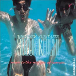 The Lost SUZUKI tapes