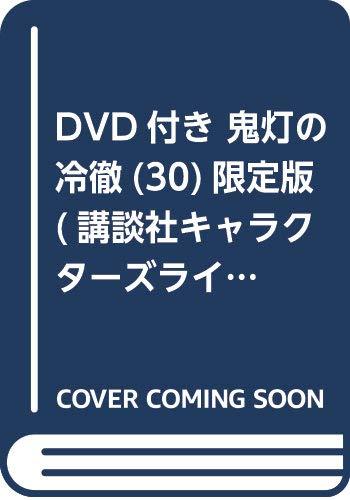 [画像:DVD付き 鬼灯の冷徹(30)限定版 (講談社キャラクターズライツ)]