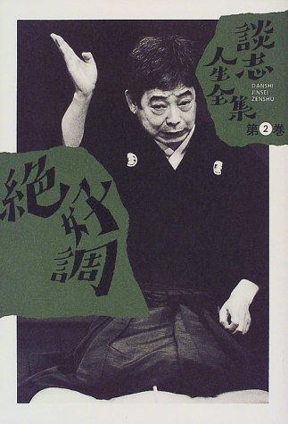 談志人生全集〈第2巻〉絶好調の詳細を見る
