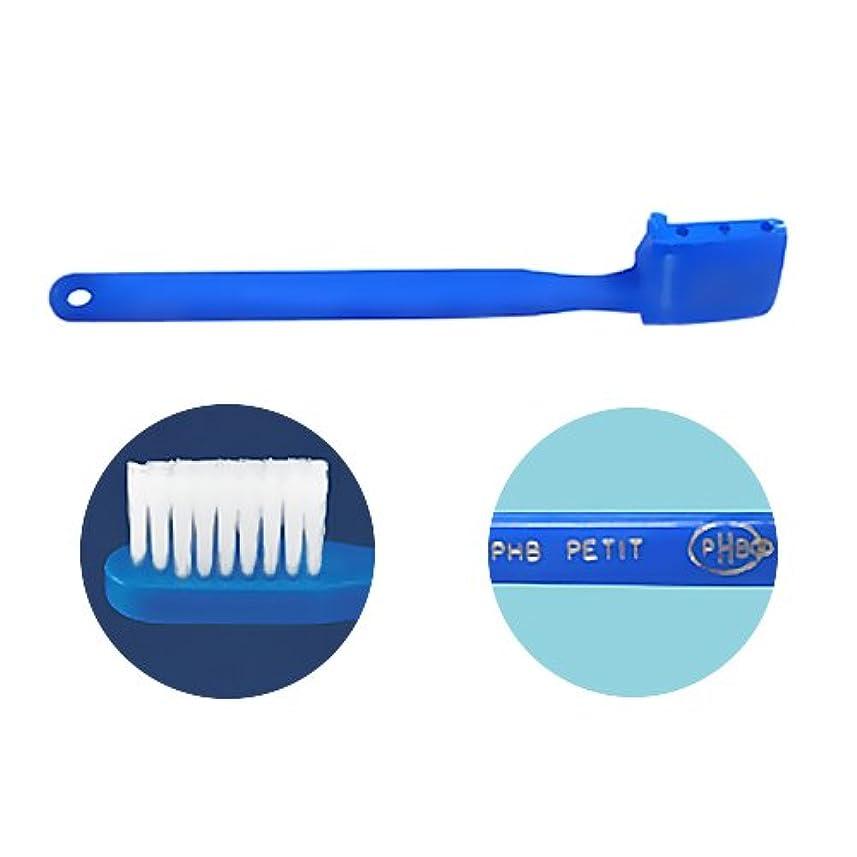 衝突コース原理横向きPHB 歯ブラシ プチサイズ 1本 ネオンブルー
