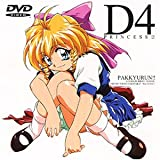 D4プリンセスのアニメ画像