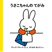 うさこちゃんのてがみ (4才からのうさこちゃんの絵本セット1) (ブルーナの絵本)