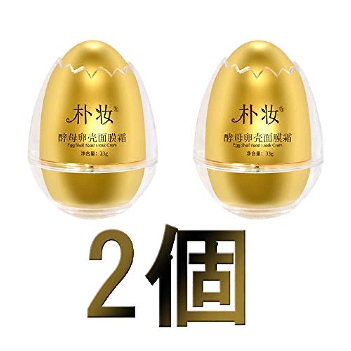 勇敢な絶望的な誠意朴妆たんたんパックx2個 酵母卵殻マスククリーム33g しっとりと た肌,シュリンクポア,しわ耐性,肌を引っ張る、